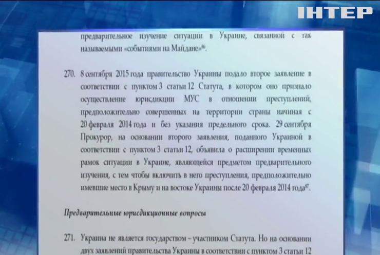 Суд у Гаазі готовий розслідувати російську агресію проти України