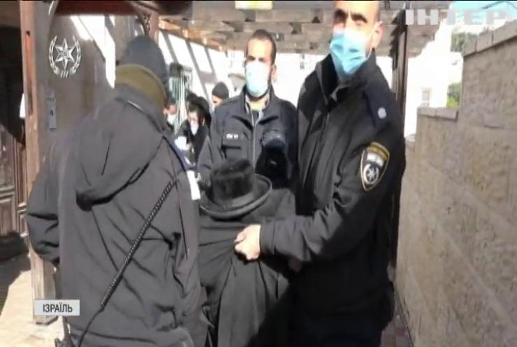 Ортодокси Ізраїлю вийшли на карантинну війну із поліцією