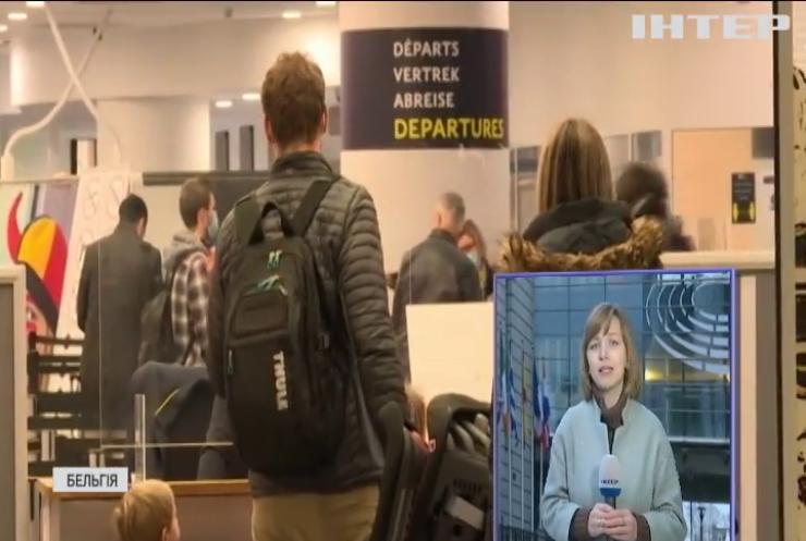 Бельгія заборонила мешканцям країни подорожі за кордон