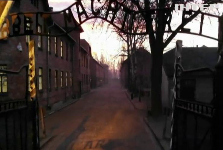 Ніколи знову: у світі вшановують пам'ять жертв Голокосту