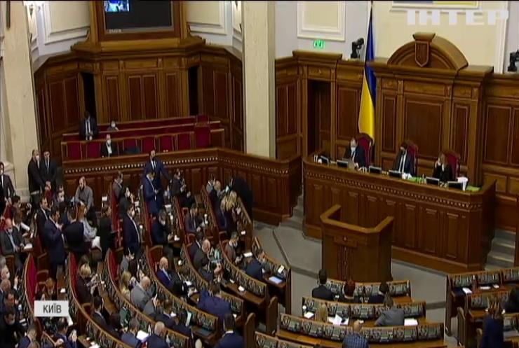 День у Верховній Раді: депутати відмовили Вітренко та створили новий правоохоронний орган