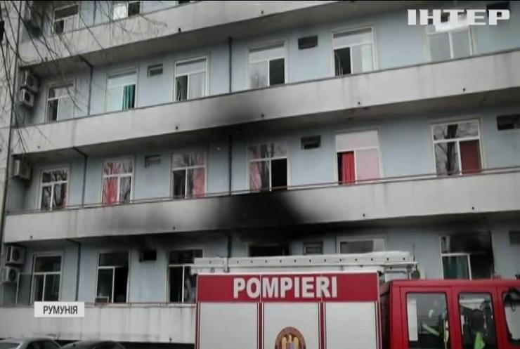 У Румунії згоріли живцем пацієнти ковідної лікарні