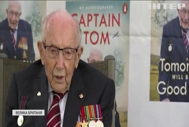 Герой нашого часу: у Британії прощаються з ветераном Томом Муром
