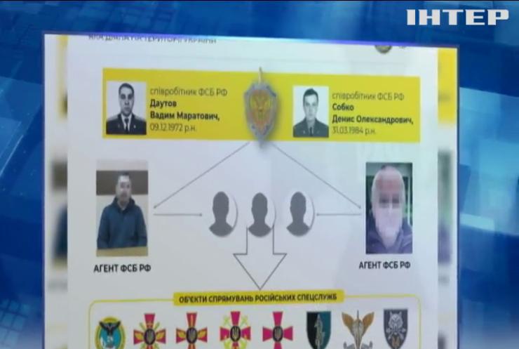 Контррозвідка виявили ексрозвідників, що шпигували на користь Росії