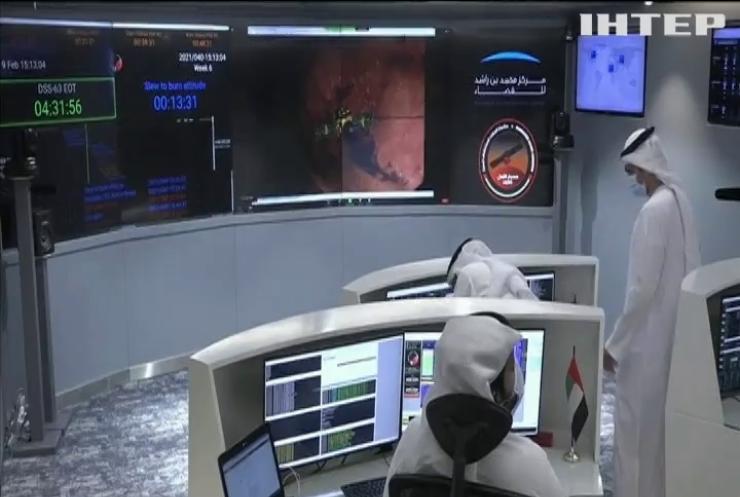 Перша космічна місія Об'єднаних Арабських Еміратів вийшла на орбіту Марса