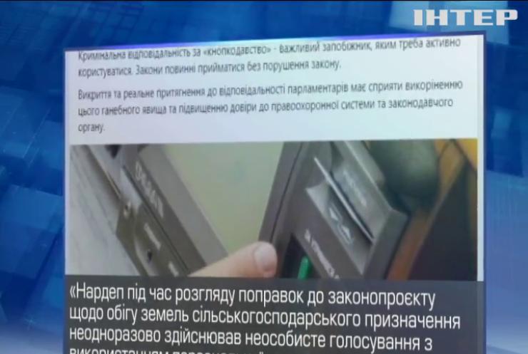 """В Україні вперше оголосили підозру народному депутату за """"кнопкодавство"""""""