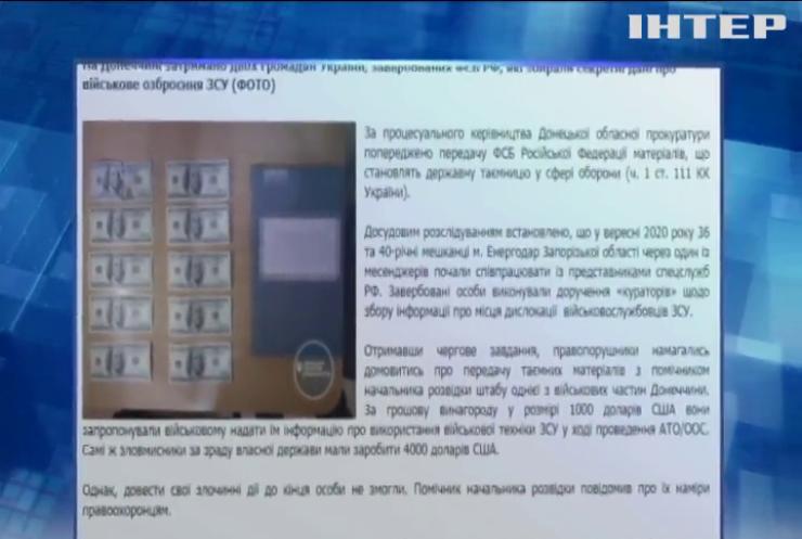 На Донеччині затримали шпигунів ФСБ