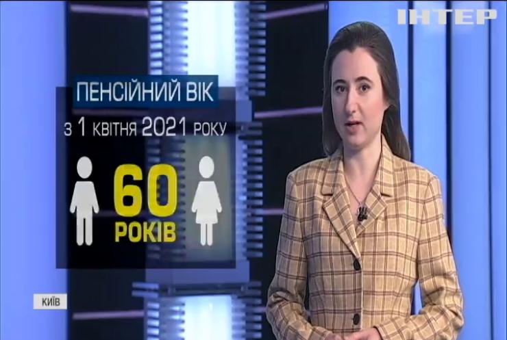 В Україні знову підвищили пенсійний вік: чого чекати у майбутньому?