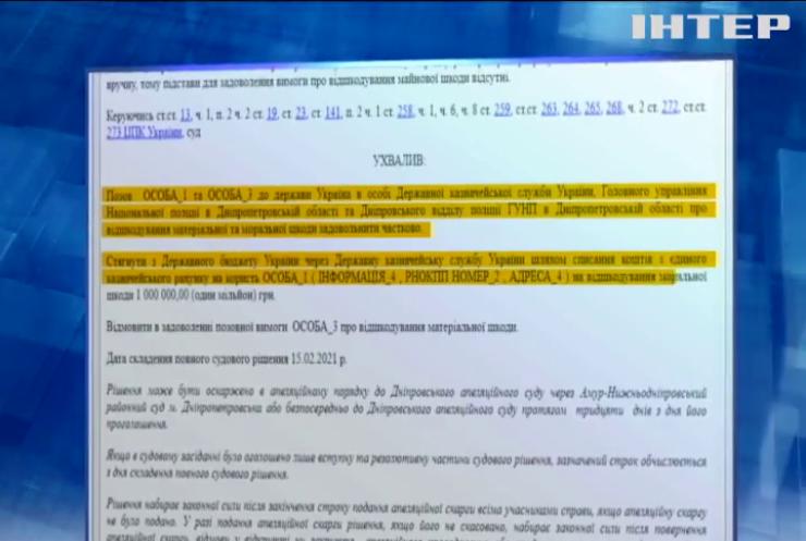 Житель Дніпра відсудив у правоохоронців мільйон гривень