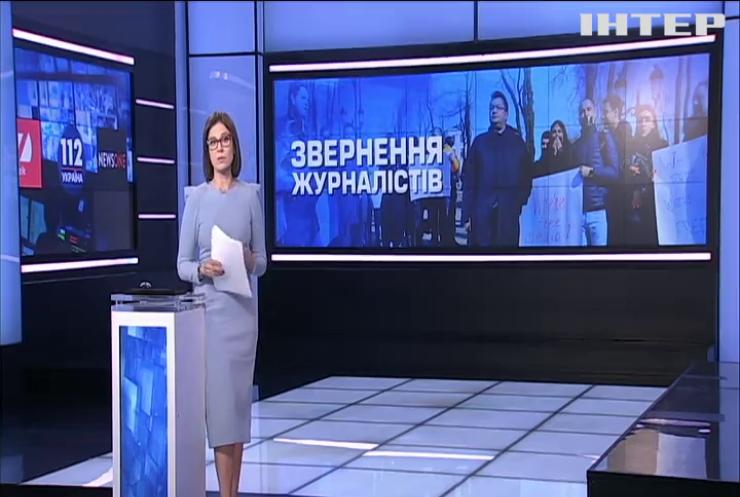 Журналісти опозиційних телеканалів влаштували пікет під Маріїнським палацом