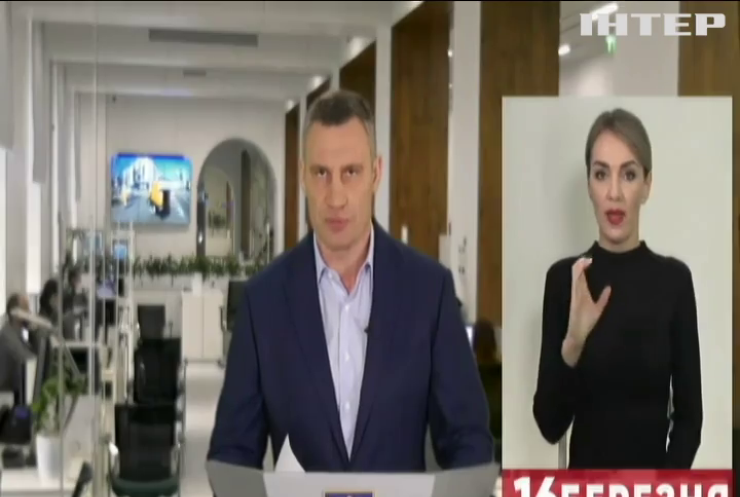 Віталій Кличко закликає повернути місцевій владі право запроваджувати карантинні обмеження