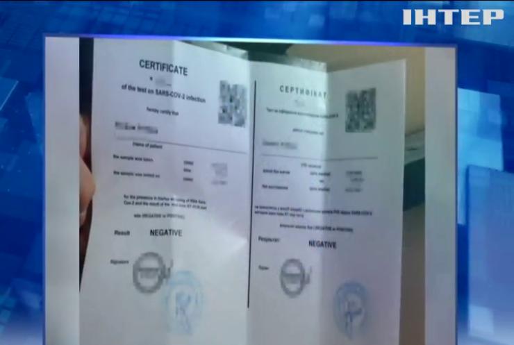 У Києві шахраї продавали довідки з негативним тестом на COVID-19
