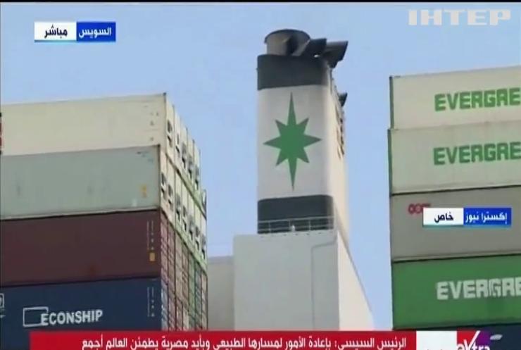 """Аварія у Суецькому каналі: капітану """"Евер Гівен"""" висунули звинувачення"""