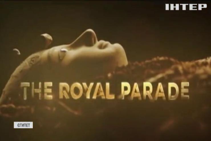 """Мумії Єгипту """"пройдуть"""" святковим парадом"""