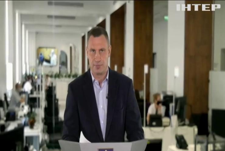 Віталій Кличко закликав не купувати спецперепустки в інтернеті