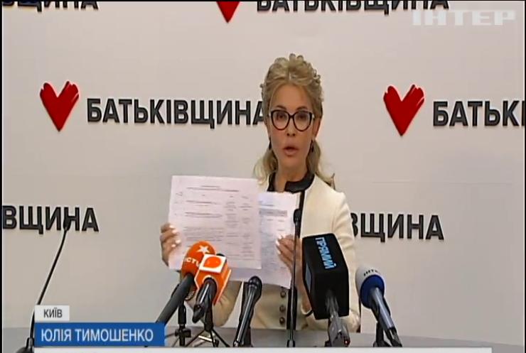 Референдум в Україні: Юлія Тимошенко оприлюднила 5 головних соціально-політичних питань
