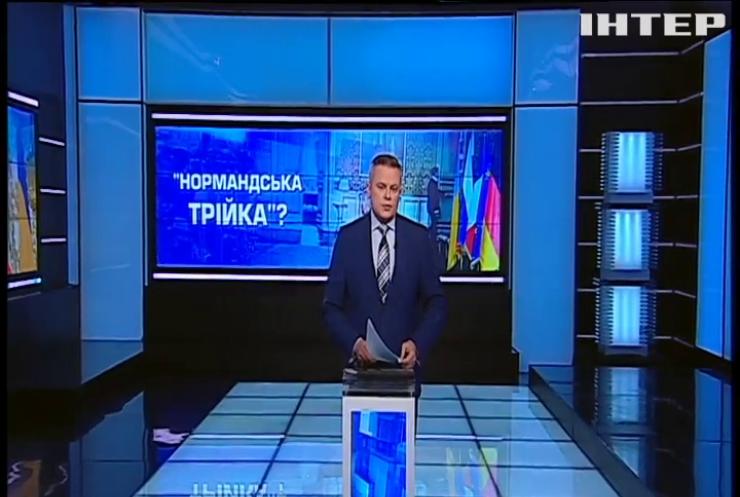 """Росія відмовилася від переговорів у """"Нормандському форматі"""""""