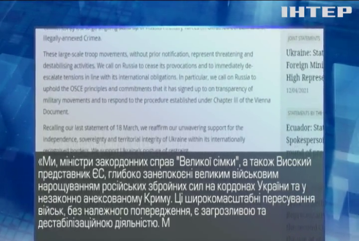 """""""Велика сімка"""" закликала Росію зупинити військові провокації на кордонах з Україною"""