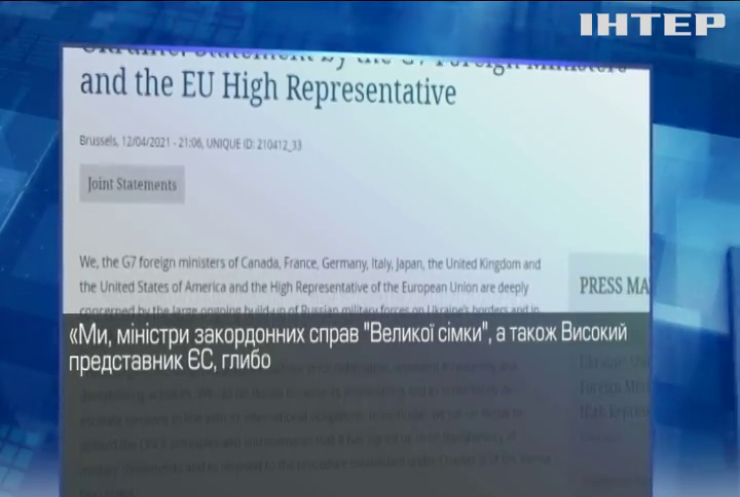 """Євросоюз та """"Велика сімка"""" закликали Росію зупинити військову провокацію"""