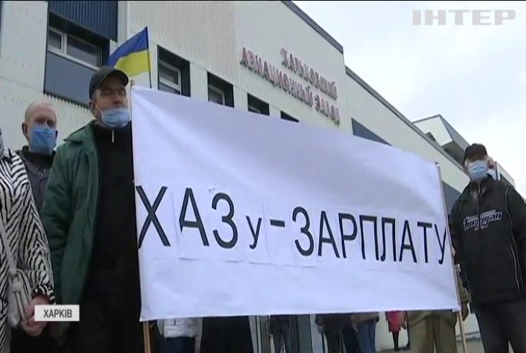 Працівники Харківського авіазаводу вийшли на акції протесту
