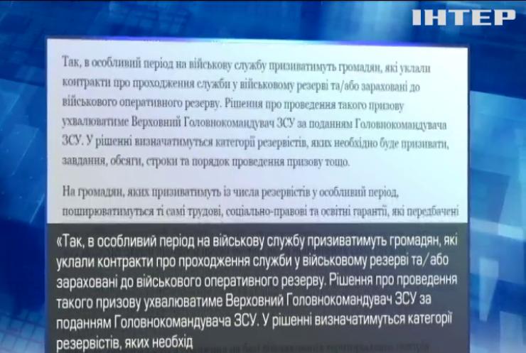 Президент України дозволив призивати резервістів без оголошення мобілізації