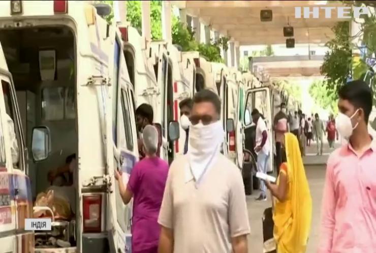 Пандемія COVID-19: Індія опинилася на межі гуманітарної катастрофи