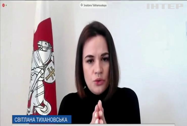 Світлана Тихановська закликала провести міжнародну конференцію