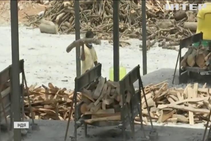 В Індії закінчуються дрова для кремації жертв коронавірусу