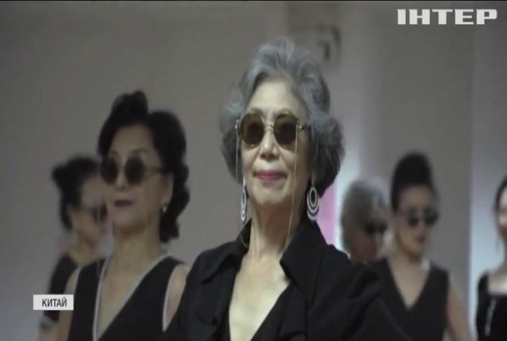 """""""Модні бабусі"""": інтернет-простір Китаю завойовує популярна жіноча спільнота"""