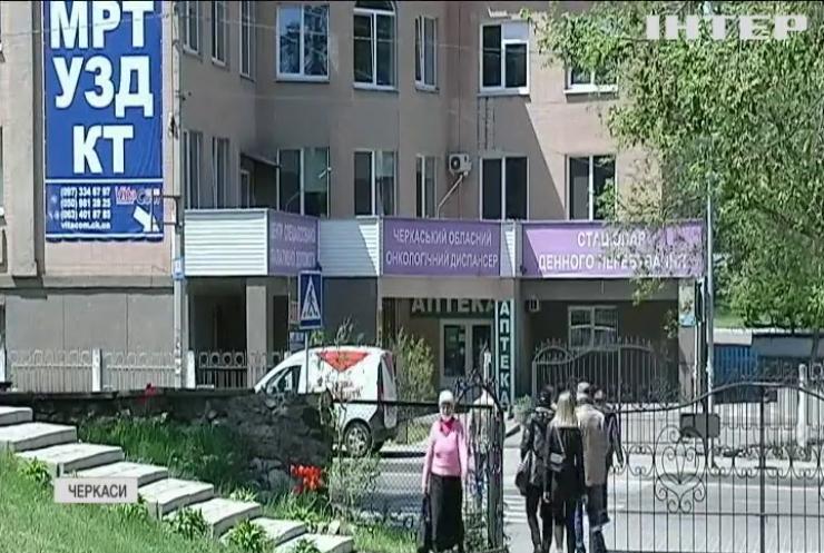 На Черкащині пацієнтів онкодиспансеру лікують на застарілому обладнанні