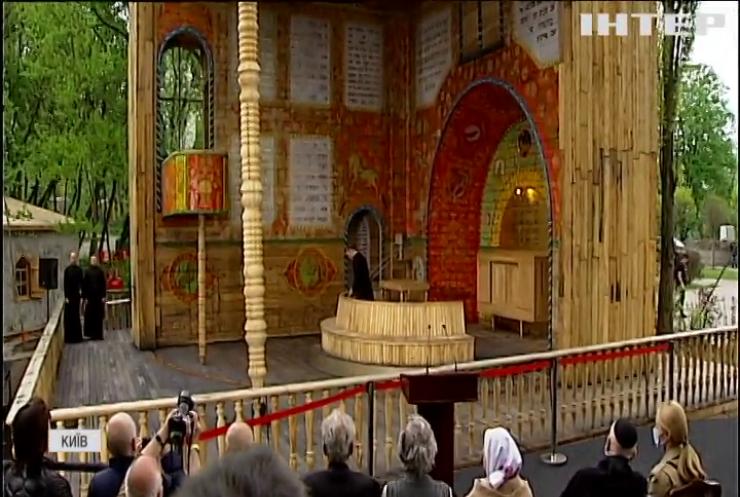 У Києві з'явилась синагога у формі книги