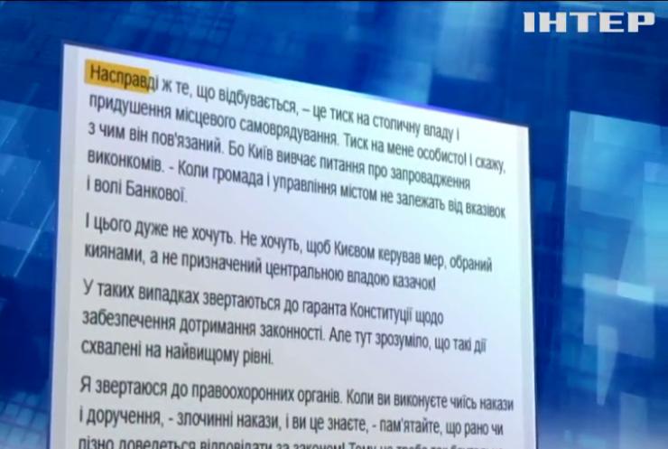 Віталій Кличко прокоментував обшуки у головного архітектора Києва