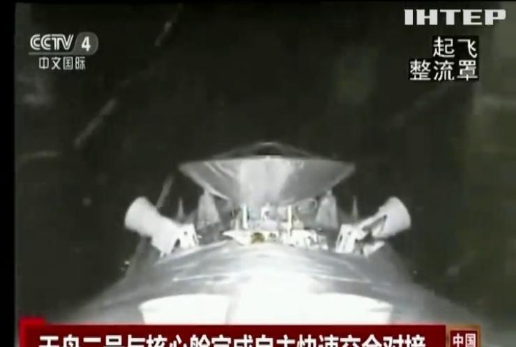 """Китайський космічний корабель """"Тяньчжоу-2"""" зістикувався з модулем майбутньої орбітальної станції"""