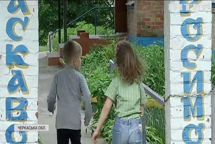 На Черкащині сільську школу ліквідують та виставляють на аукціон