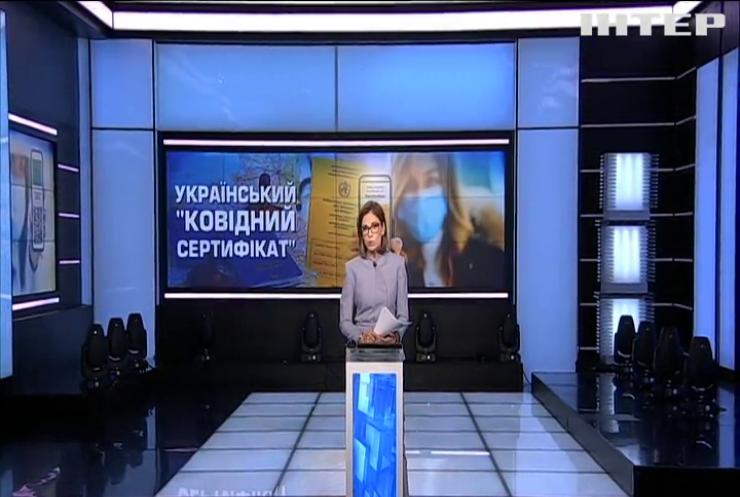 """Україна узгодила з ЄС зразок """"ковідного сертифікату"""""""
