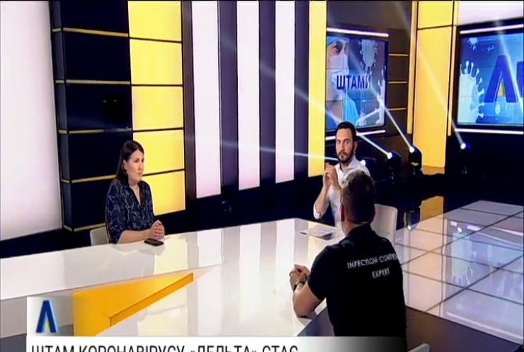 """""""Дельта"""" штам в Україні: лікар-інфекціоніст назвала головні ризики"""