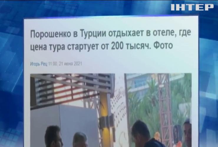 Розкішний відпочинок Петра Порошенка обурив українців