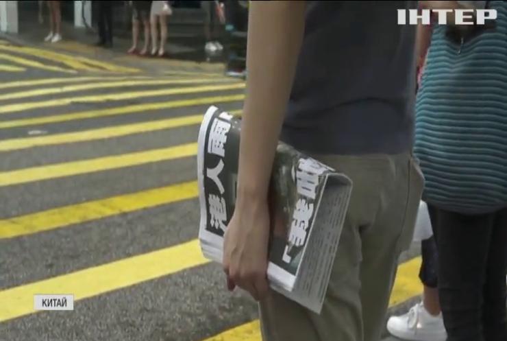"""У Гонконгу закривають газету через """"загрозу нацбезпеці"""""""