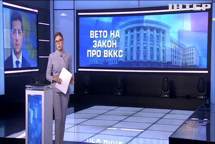 Володимир Зеленський ветував закон про Вищу кваліфікаційну комісію суддів