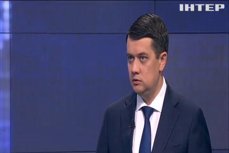 """Зміни до податкового кодексу та судова реформа: Разумков прокоментував основні """"скандальні"""" закони"""