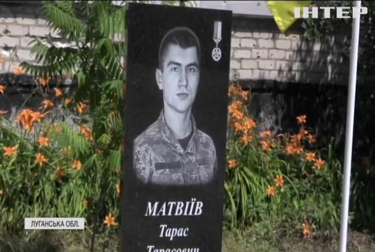 На Луганщині вшанували пам'ять загиблого у бою Героя України Тараса Матвіїва