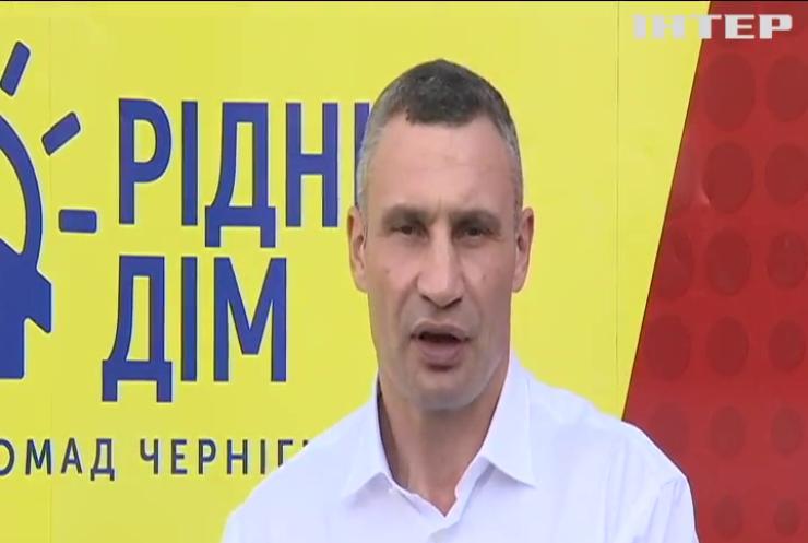 Разом на вибори: у Чернігові за підтримки мерів українських міст відбувся Форум Єдності