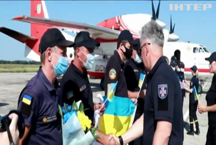 Українські пожежники повернулися із Туреччини