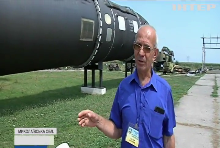 Музей на Миколаївщині розповідає туристам історію ядерних ракет