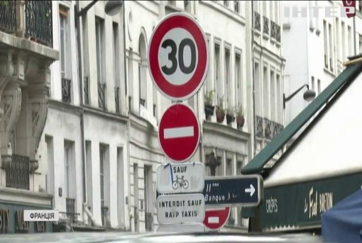 У Парижі запровадили нове обмеження швидкості