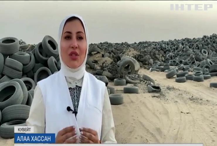 Влада Кувейту ліквідує найбільше в світі звалище шин