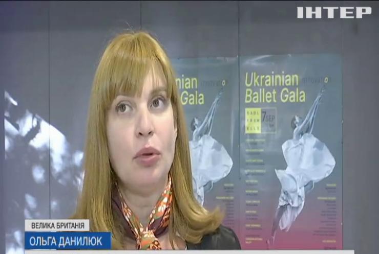 Український балет підкорив лондонського глядача