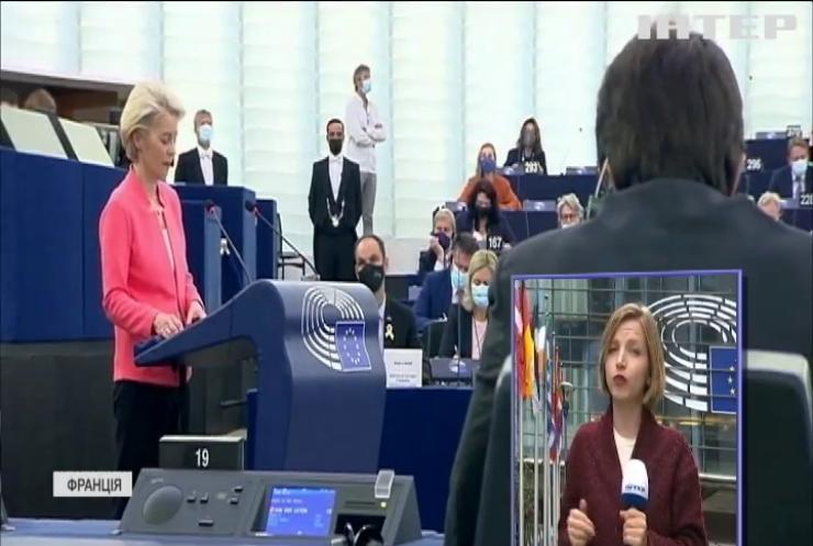 Президентка Єврокомісії виступила з промовою та розповіла про плани на наступний рік
