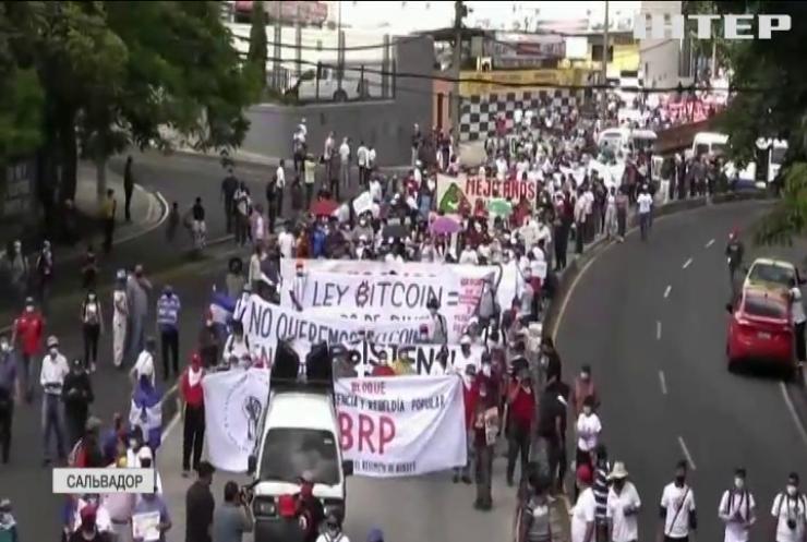 Сальвадорці протестують проти криптовалюти