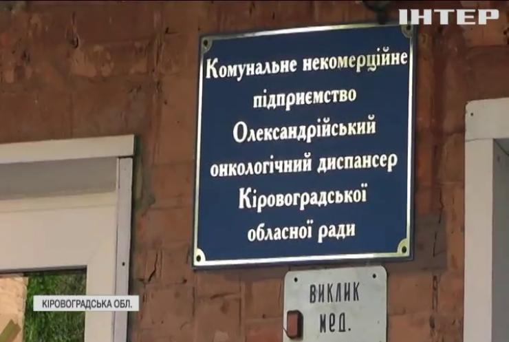 Онкохворі на Кіровоградщині змушені лікуватись за власні кошти